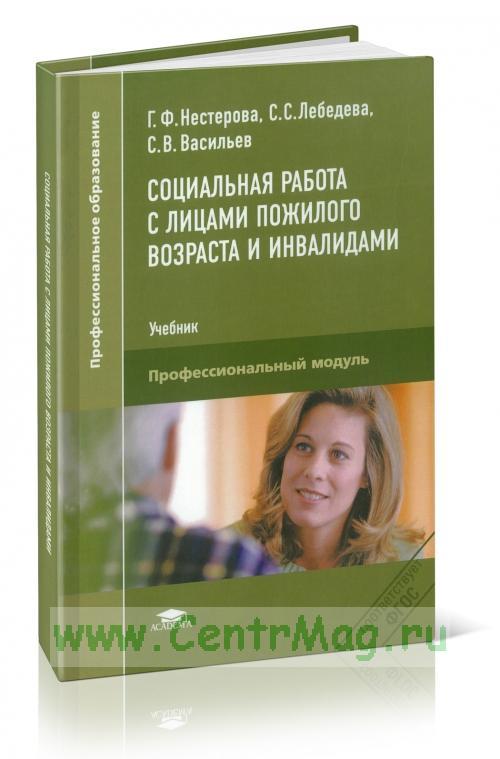Социальная работа с лицами пожилого возраста и инвалидами: учебник (2-е издание, переработанное и дополненное)