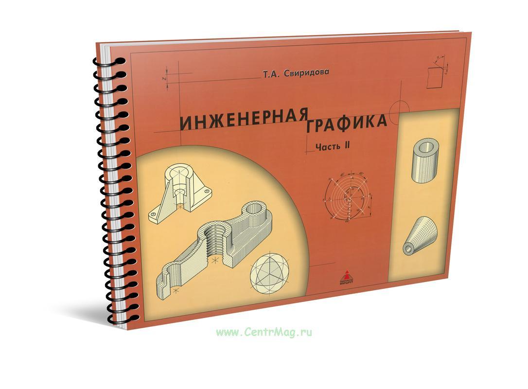 Инженерная графика. Часть II: Учебное иллюстрированное пособие