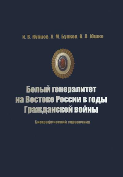 Белый генералитет на Востоке России в годы Гражданской войны