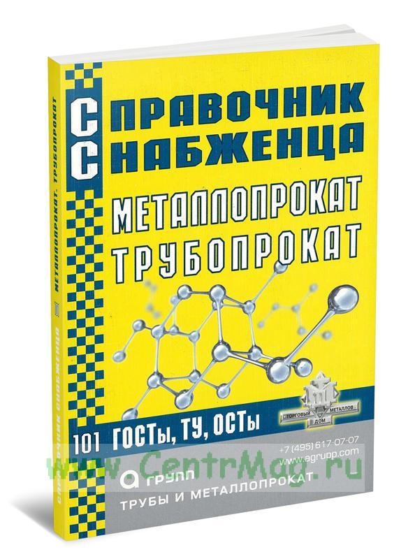 Справочник снабженца №101. Металлопрокат. Трубопрокат