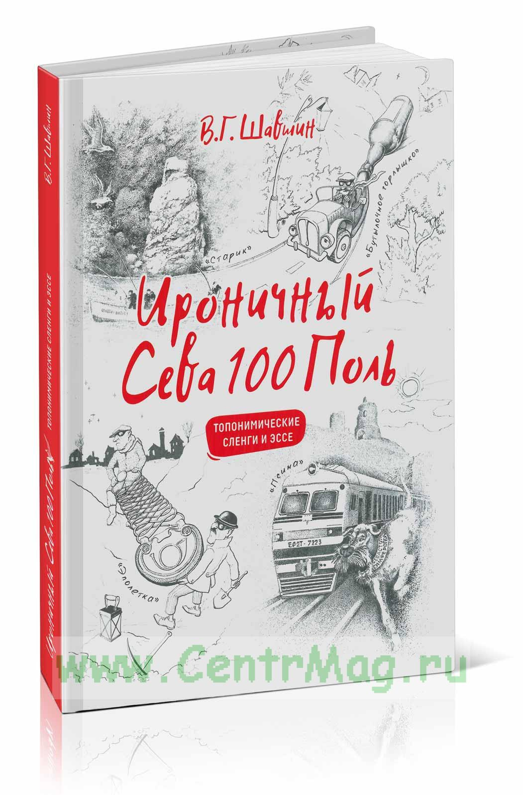 Ироничный Севастополь. Топонимические сленги и эссе