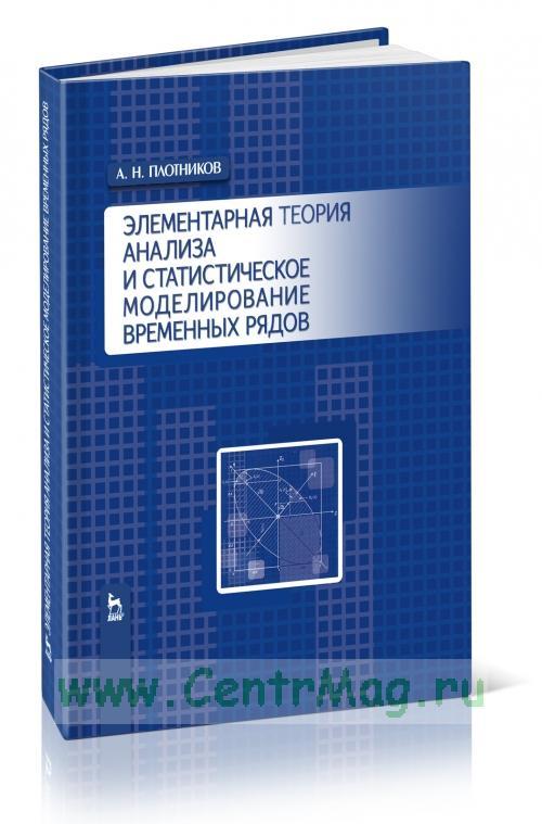 Элементарная теория анализа и статистическое моделирование временных рядов: Учебное пособие