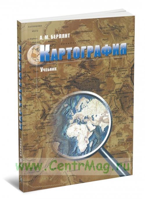 Картография: учебник (4-е издание, дополненное)