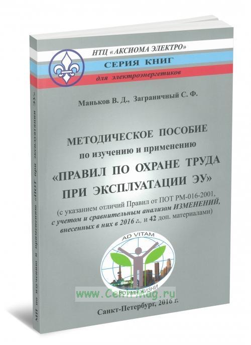Методическое пособие по изучению и применению