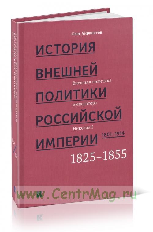 История внешней политики Российской империи. 1801-1914. В 4-х томах. Том 2