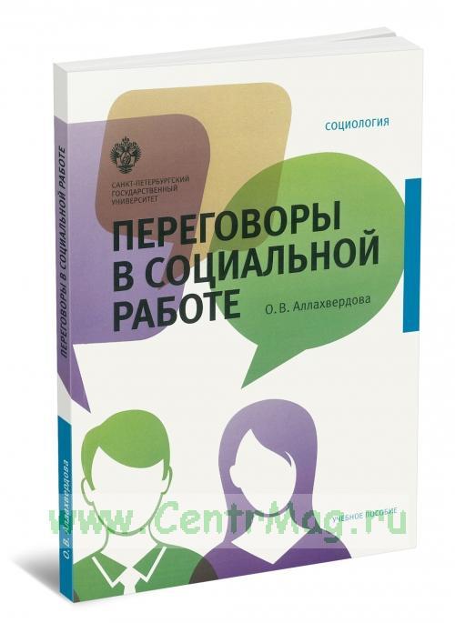 Переговоры в социальной работе. Учебное пособие