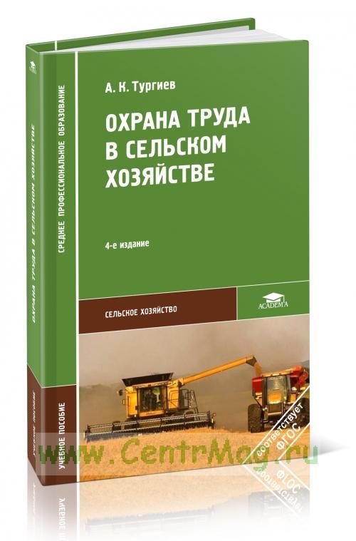Охрана труда в сельском хозяйстве: учебное пособие (4-е издание, стереотипное)