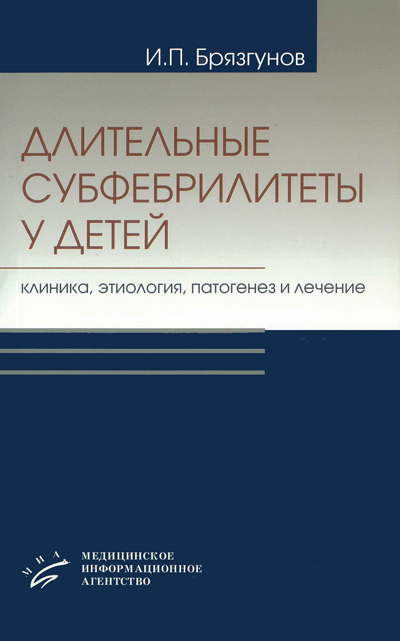 Длительные субфебрилитеты у детей: клиника, этиология, патогенез и лечение (2-е издание)