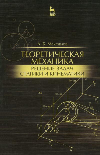 Теоретическая механика. Решение задач статики и кинематики