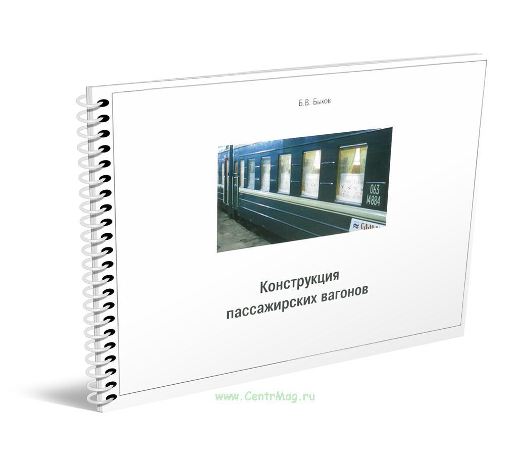 Конструкция пассажирских вагонов: Учебное иллюстрированное пособие