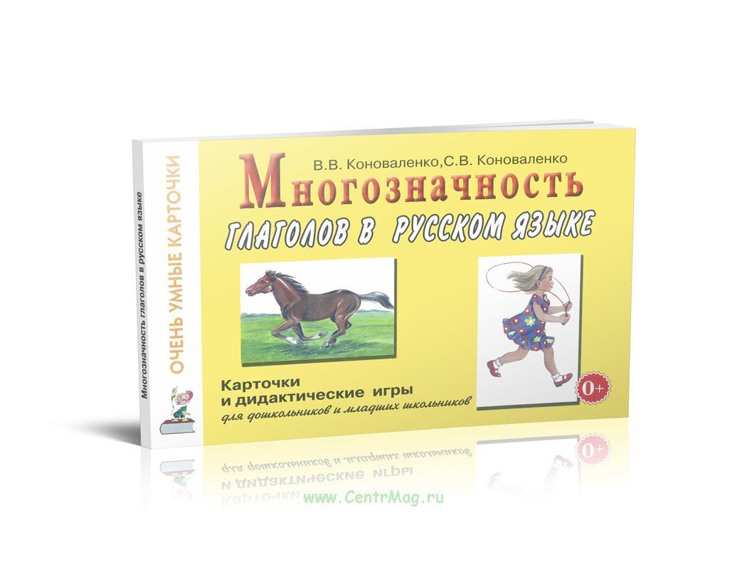 Многозначность глаголов в русском языке: 48 цветных карточек для дидактических игр на формирование представлений о многозначности значений 24 глаголов (действий) в русском языке.