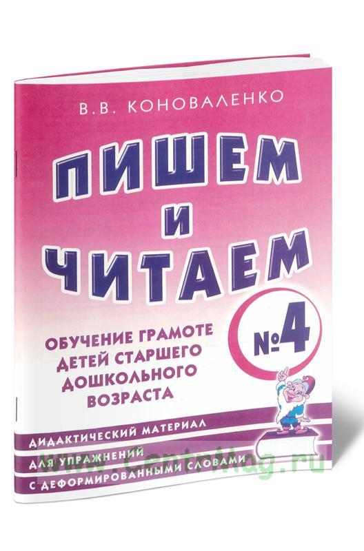 Пишем и читаем: тетрадь № 4. Обучение грамоте детей старшего дошкольного возраста: дидактический материал для упражнений с деформированными словами