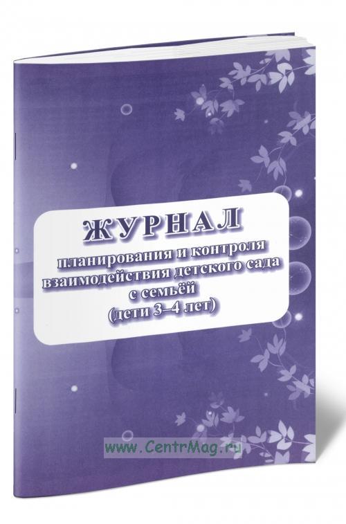 Журнал планирования и контроля взаимодействия детского сада с семьей (дети 3-4 лет)