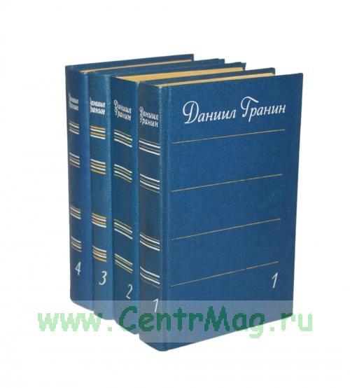 Даниил Гранин. Собрание сочинений. В 4-х томах