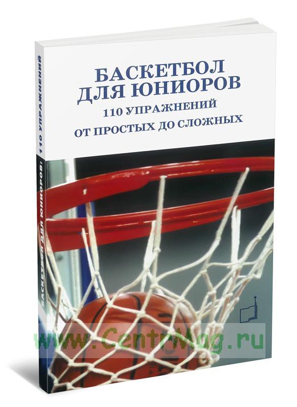 Баскетбол для юниоров: 110 упражнений от простых до сложных