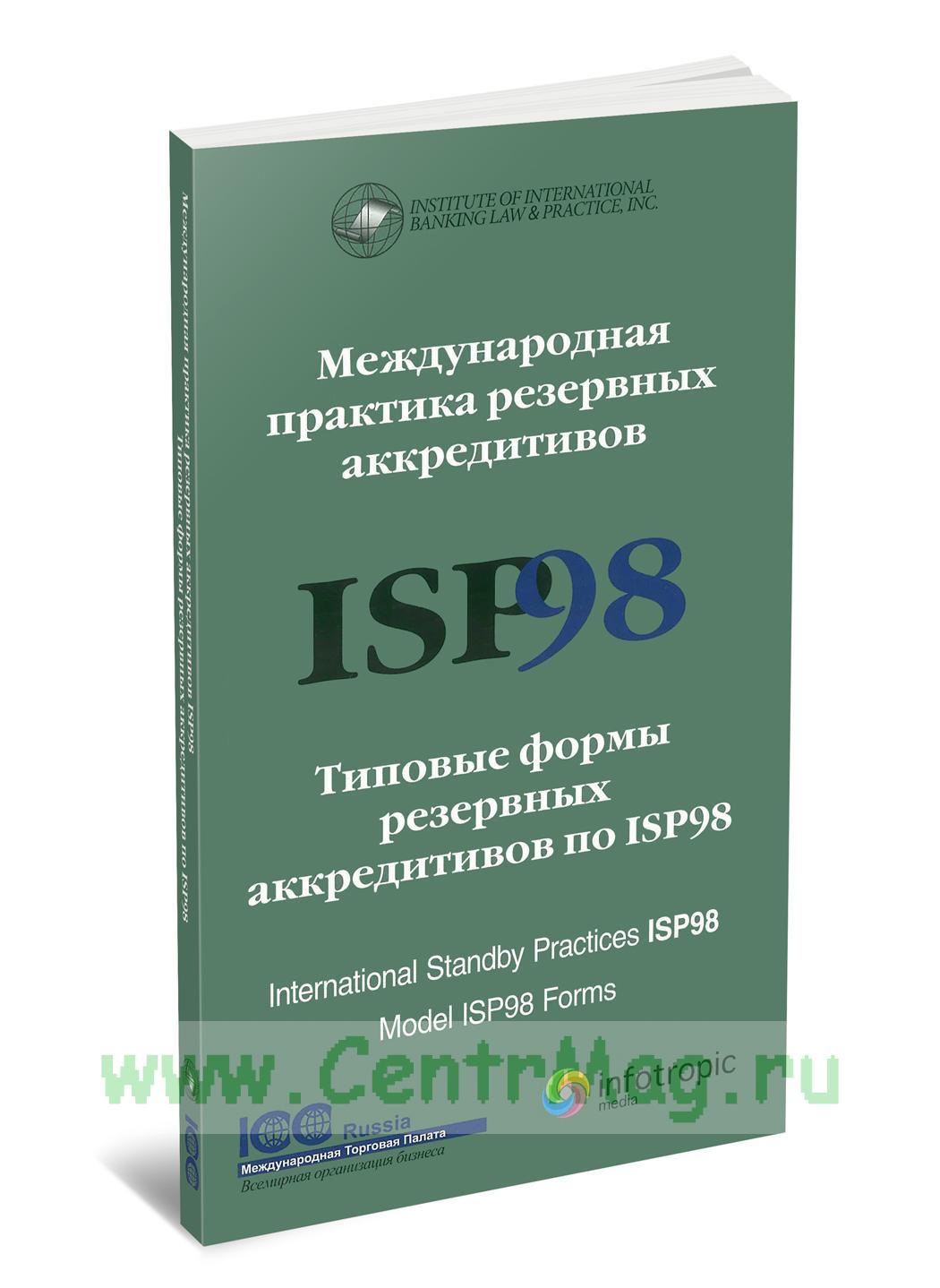 Международная практика резервных аккредитивов ISP98. Типовые формы резервных аккредитивов по ISP98. Публикация ICC № 590