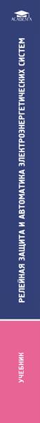 Релейная защита и автоматика электроэнергетических систем: учебник для студентов учреждений среднего профессионального образования