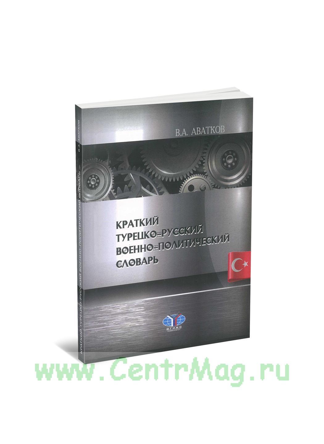Краткий турецко-русский военно-политический словарь