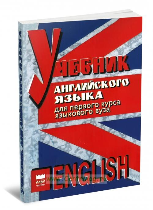 Учебник английского языка для первого курса языкового вуза