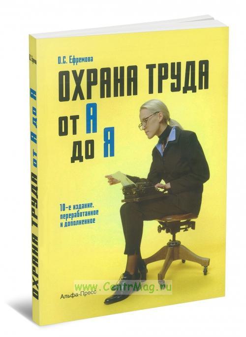 Охрана труда от А до Я (издание 10-е, переработанное и дополненное)