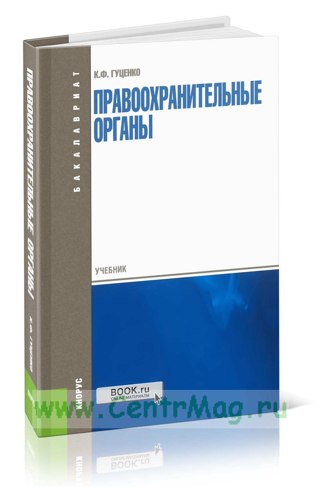 Правооохранительные органы: учебник (5-е издание)