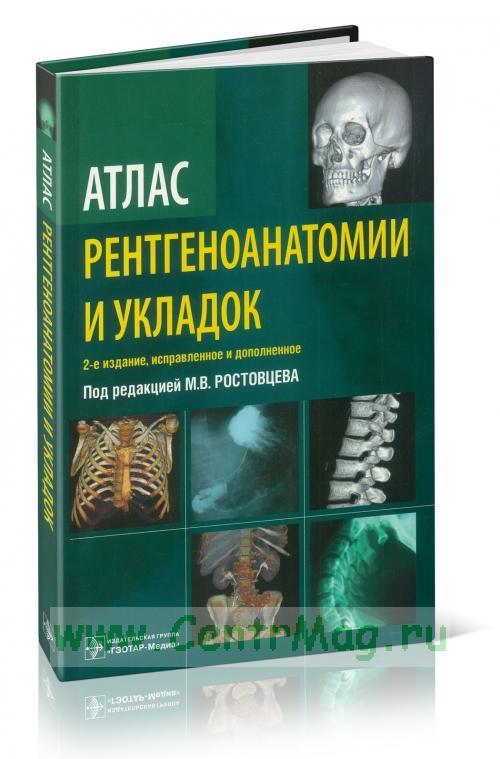 Атлас рентгеноанатомии и укладок. Руководство для врачей