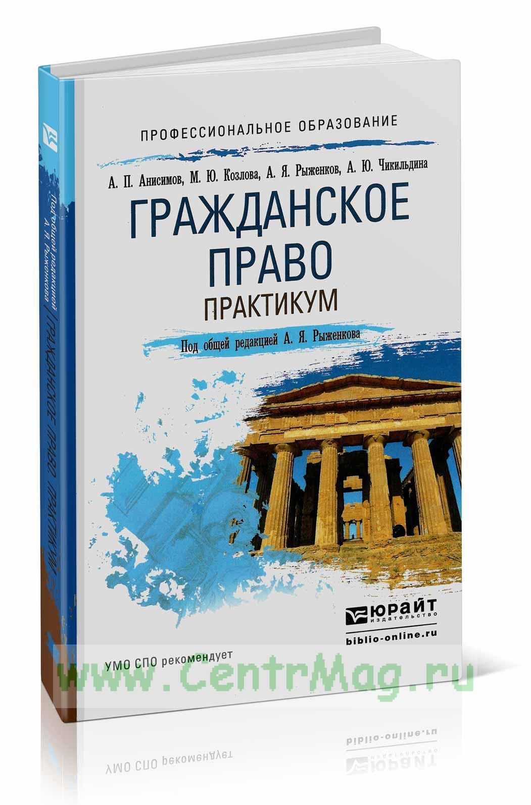 Гражданское право. Практикум: учебное пособие для СПО