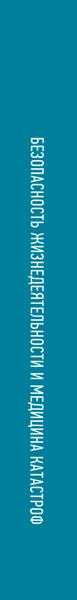 Безопасность жизнедеятельности и медицина катастроф: учебное пособие