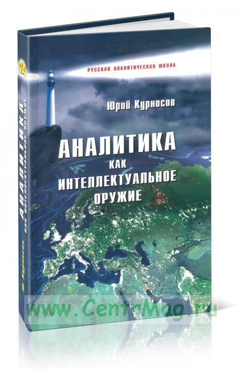 Аналитика как интеллектуальное оружие (2-е издание)