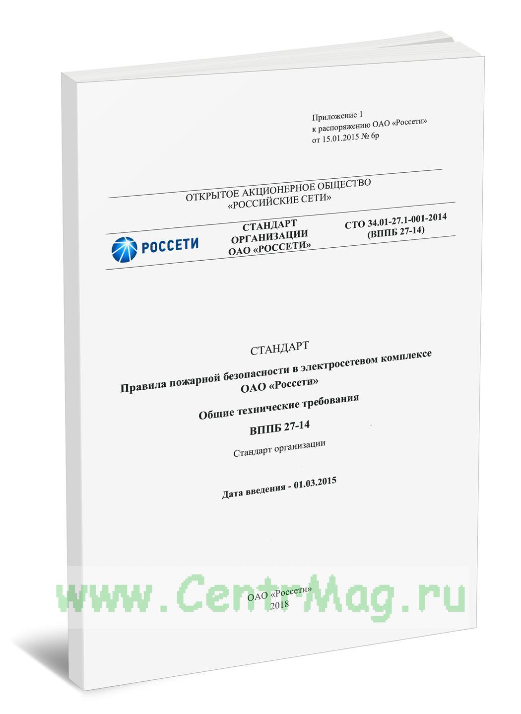 Правила пожарной безопасности в электросетевом комплексе ОАО