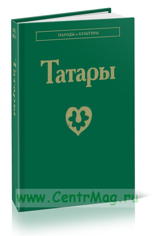 Татары. Серия: Народы и культуры