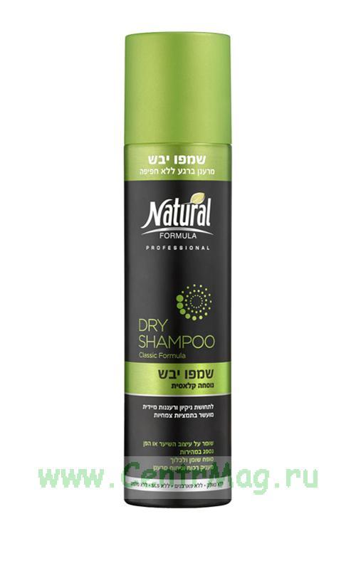 Сухой шампунь для волос Классический, 200 мл