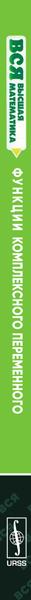 Функции комплексного переменного: Задачи и примеры с подобными решениями: Учебное пособие. Изд. стереотипное