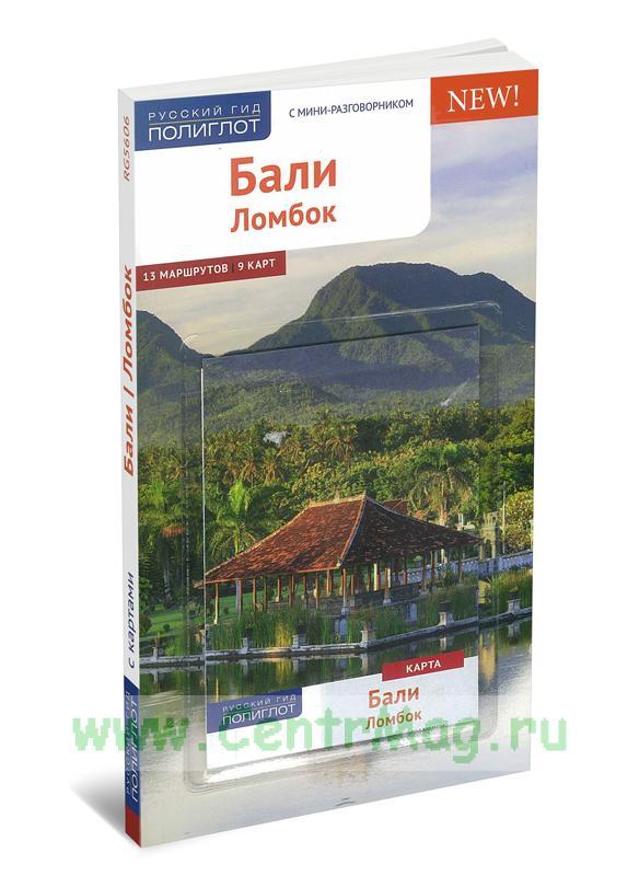 Бали. Ломбок Путеводитель с картой и мини-разговорником