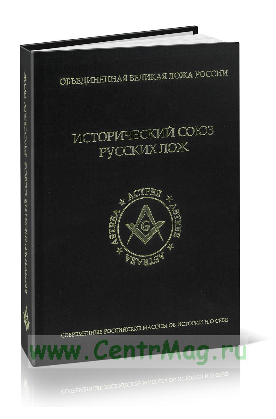 Исторический союз русских лож. Сборник статей и документов
