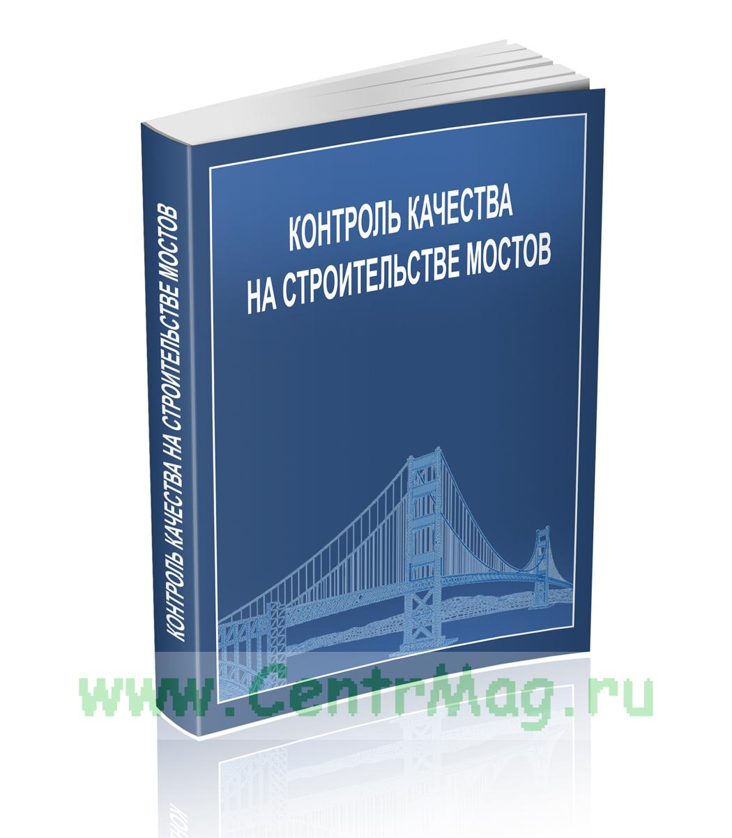 Контроль качества на строительстве мостов