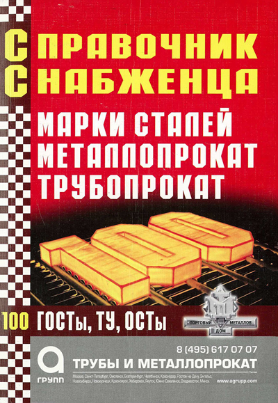 Справочник снабженца №100. Марки сталей. Металлопрокат. Трубопрокат