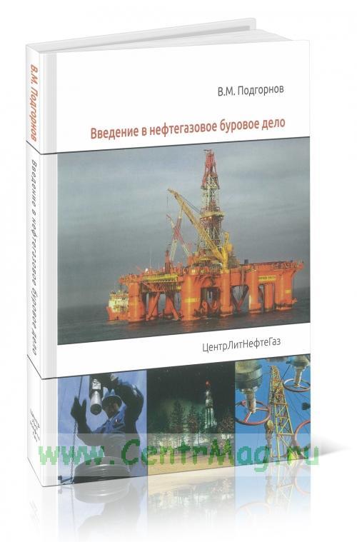 Введение в нефтегазовое буровое дело. Учебное пособие
