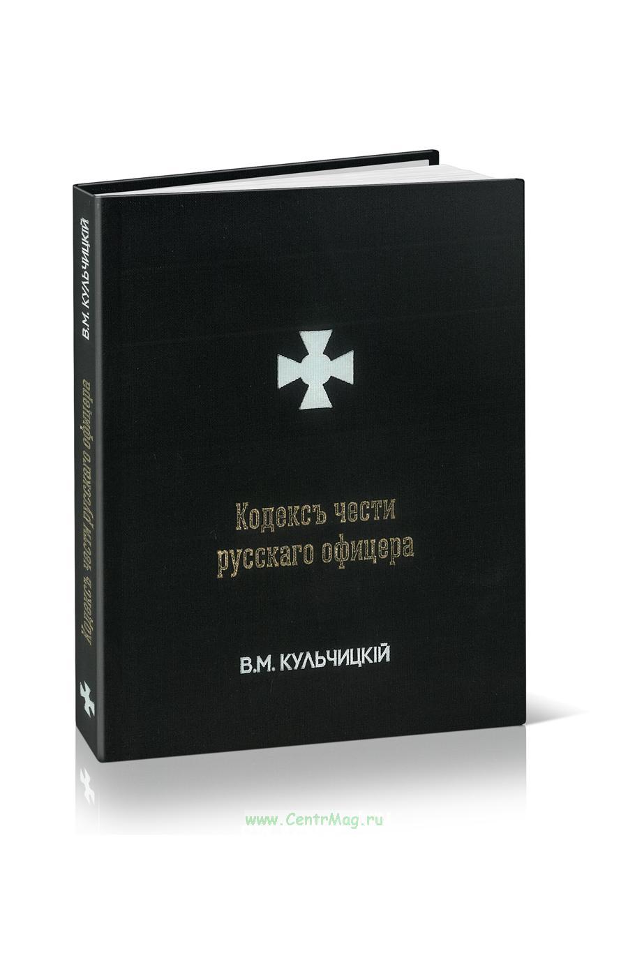 Кодекс чести русского офицера или Советы молодому офицеру (3-е издание, дополненное)