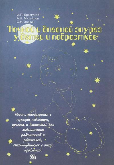 Ночной и дневной энурез у детей и подростков