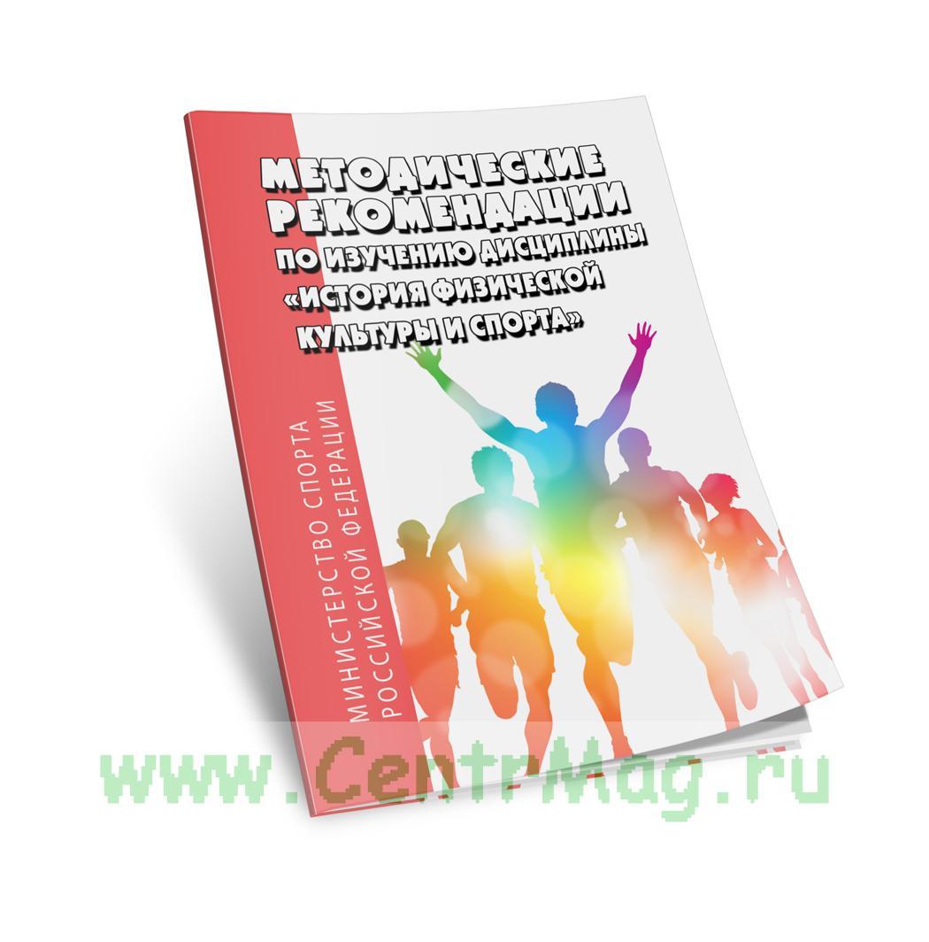 Методические рекомендации по изучению дисциплины «История физической культуры и спорта»