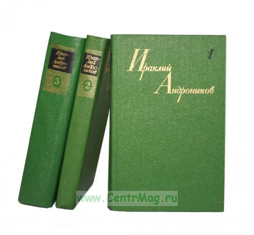 Ираклий Андроников. Собрание сочинений. В 3-х томах