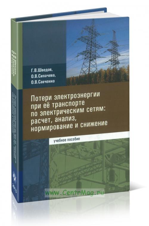 Потери электроэнергии при ее транспорте по электрическим сетям: расчет, анализ, нормирование и снижение + CD