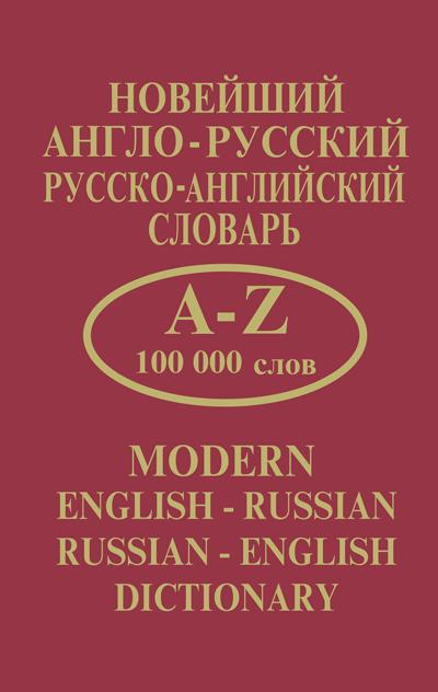 Новейший англо-русский и русско-английский словарь