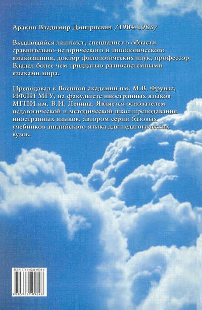 Сравнительная типология английского и русского языков