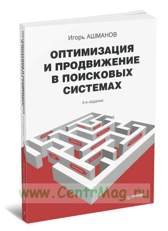 Оптимизация и продвижение в поисковых системах. 4-е издание