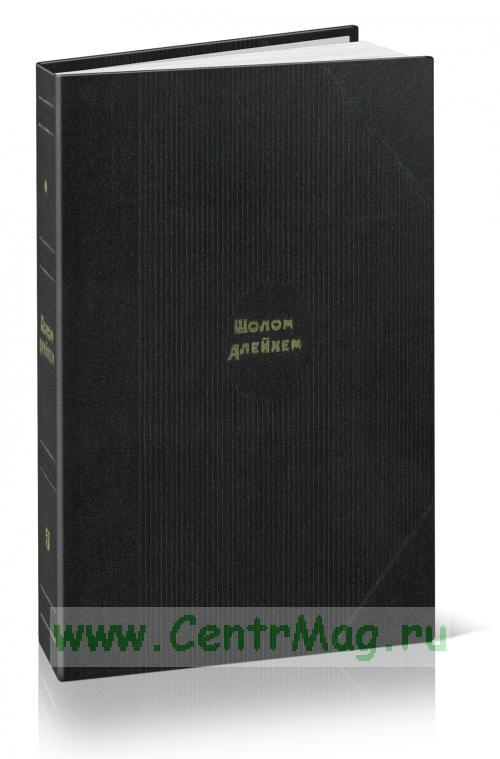 Шолом-Алейхем. Собрание сочинений. В 6-ти томах. Т.5. Блуждающие звезды
