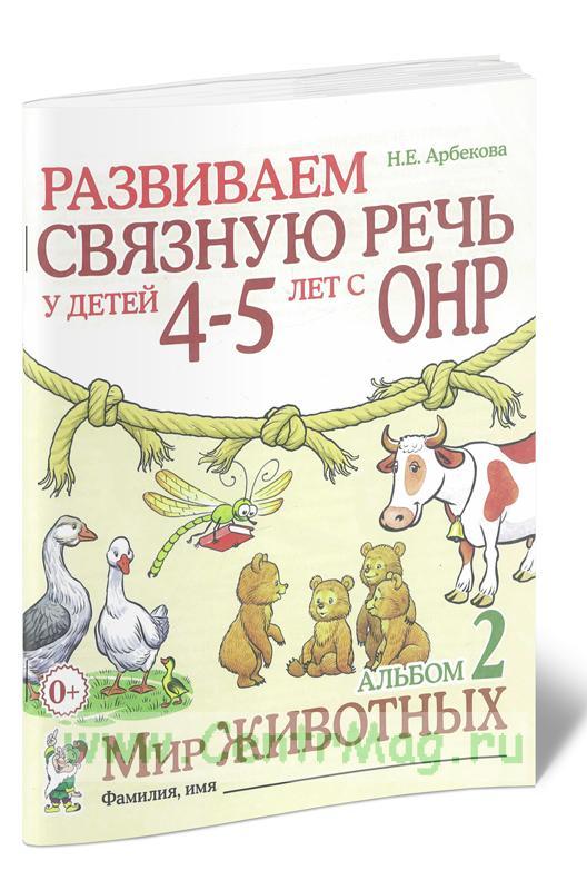 Развиваем связную речь у детей 4-5 лет с ОНР. Альбом 2. Мир животных