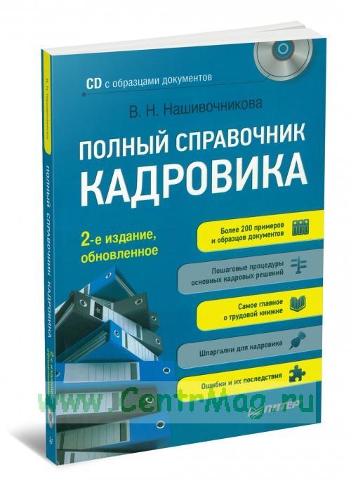 Полный справочник кадровика. 2-е издание, обновленное (+CD с образцами документов)
