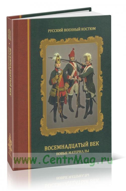 Русский военный костюм. Восемнадцатый век. Новые материалы